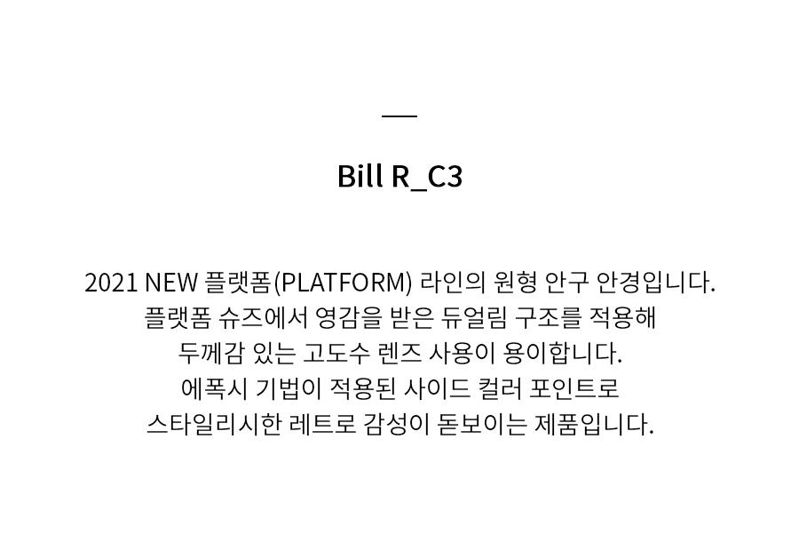 카린(CARIN) 빌 R C3